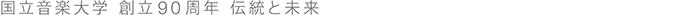 oweb_作品タイトル_2014-2国立音大90_15pix201703052