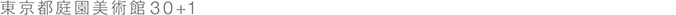 oweb_作品タイトル_2014-3庭園美30+1_15pix201703053